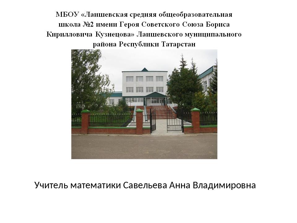 Учитель математики Савельева Анна Владимировна
