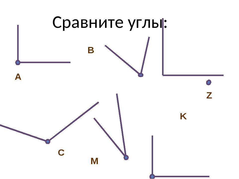 Сравните углы: А С В Z K М