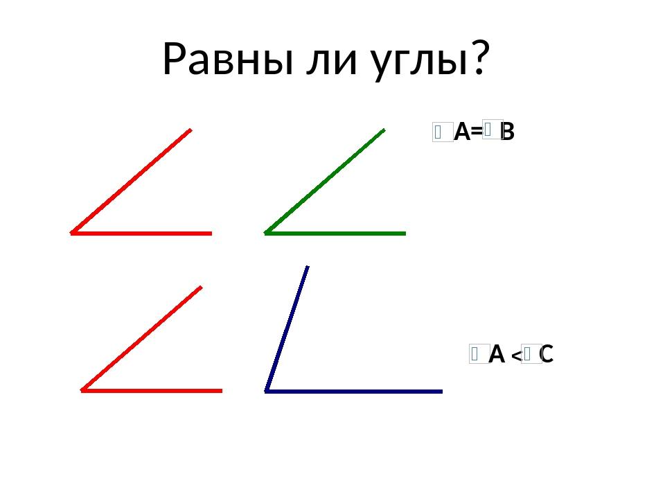 А В А С Равны ли углы? А= В А < С