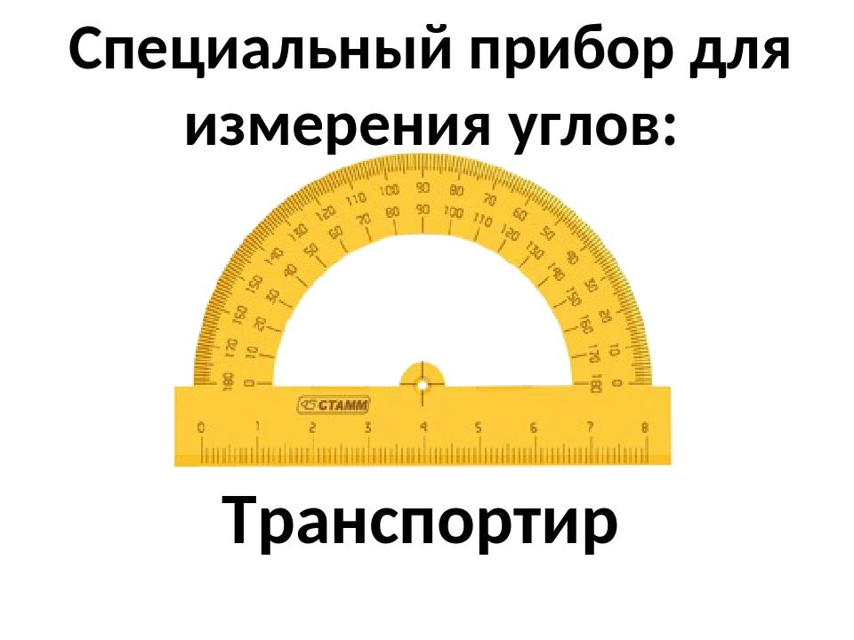 Специальный прибор для измерения углов: Транспортир