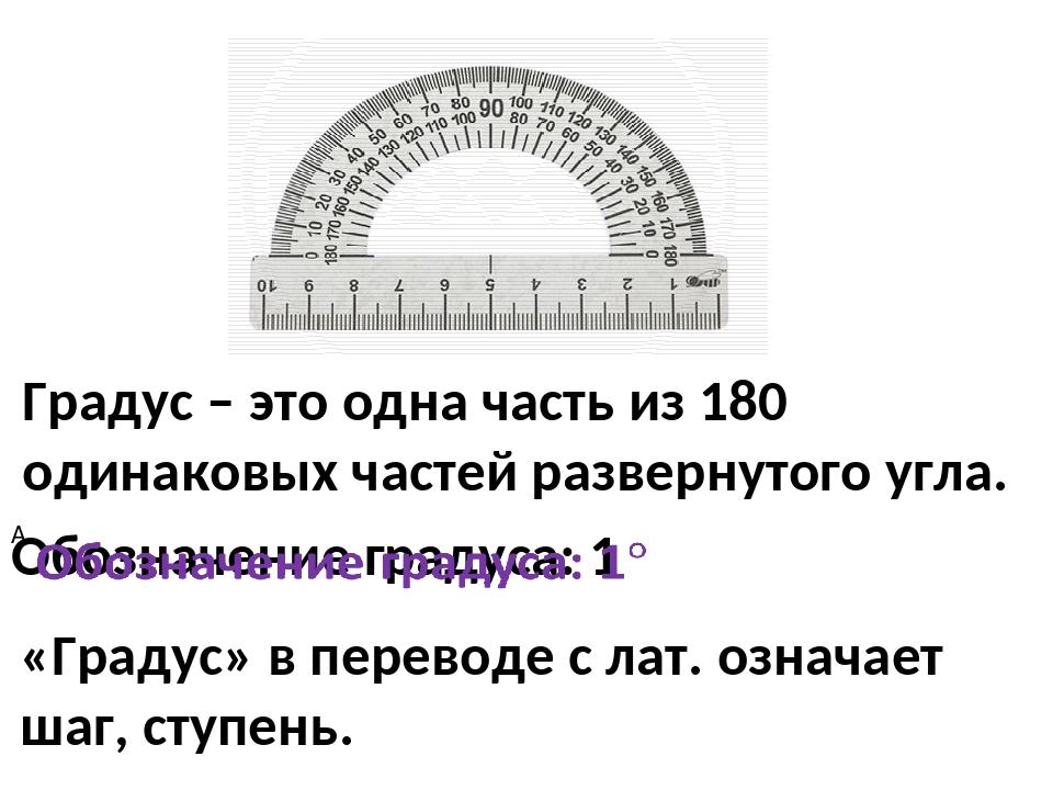Градус – это одна часть из 180 одинаковых частей развернутого угла. «Градус»...