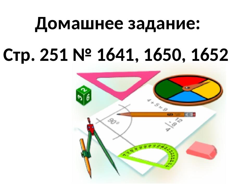 Домашнее задание: Стр. 251 № 1641, 1650, 1652