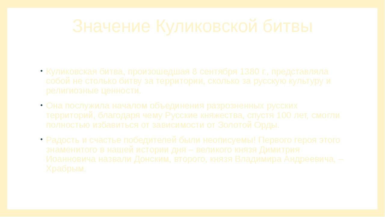 Значение Куликовской битвы Куликовская битва, произошедшая 8 сентября 1380 г....