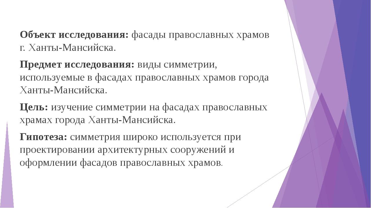 Объект исследования: фасады православных храмов г. Ханты-Мансийска. Предмет и...