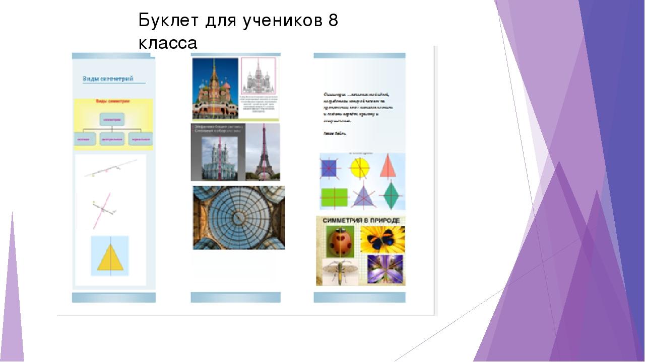 Буклет для учеников 8 класса