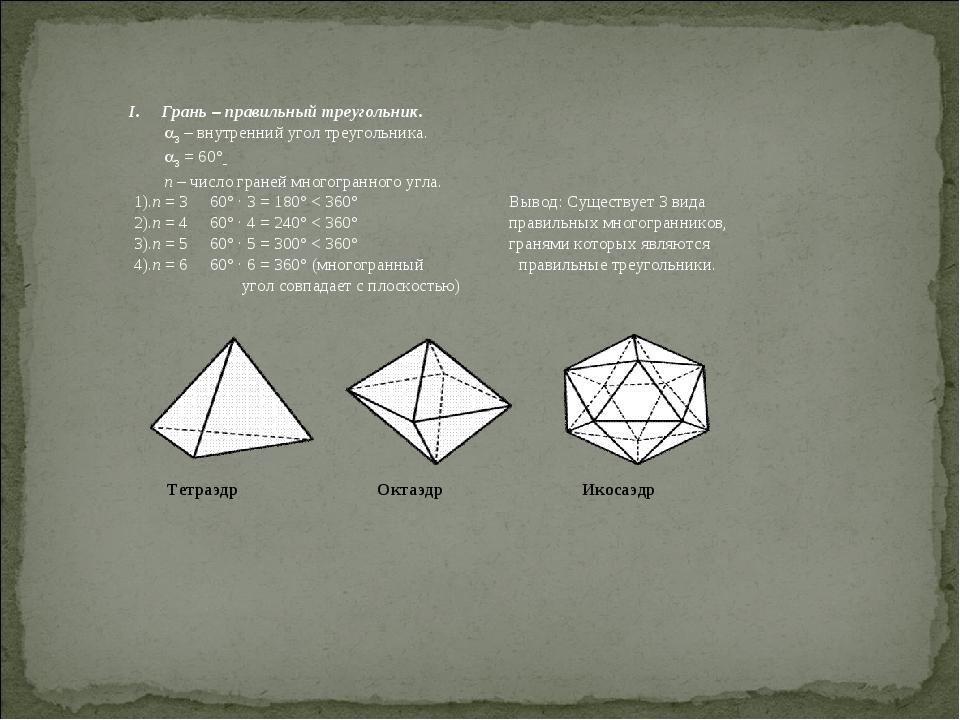 I. Грань – правильный треугольник. 3 – внутренний угол треугольника. 3 = 60...