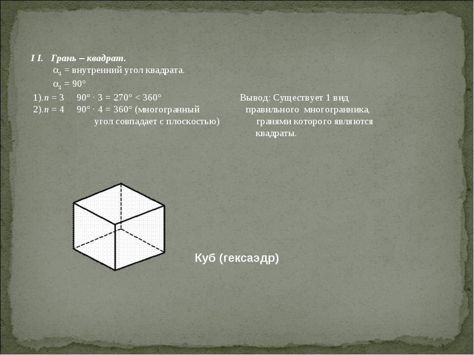 I I. Грань – квадрат. 4 = внутренний угол квадрата. 4 = 90° 1).n = 3 90° ·...