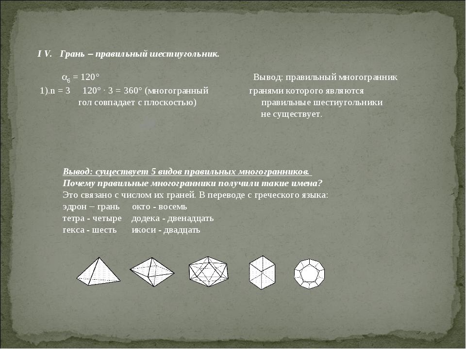 I V. Грань – правильный шестиугольник. 6 = 120° Вывод: правильный многогранн...