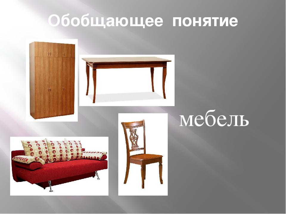 Обобщающее понятие мебель