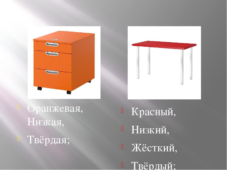 Оранжевая, Низкая, Твёрдая; Красный, Низкий, Жёсткий, Твёрдый;