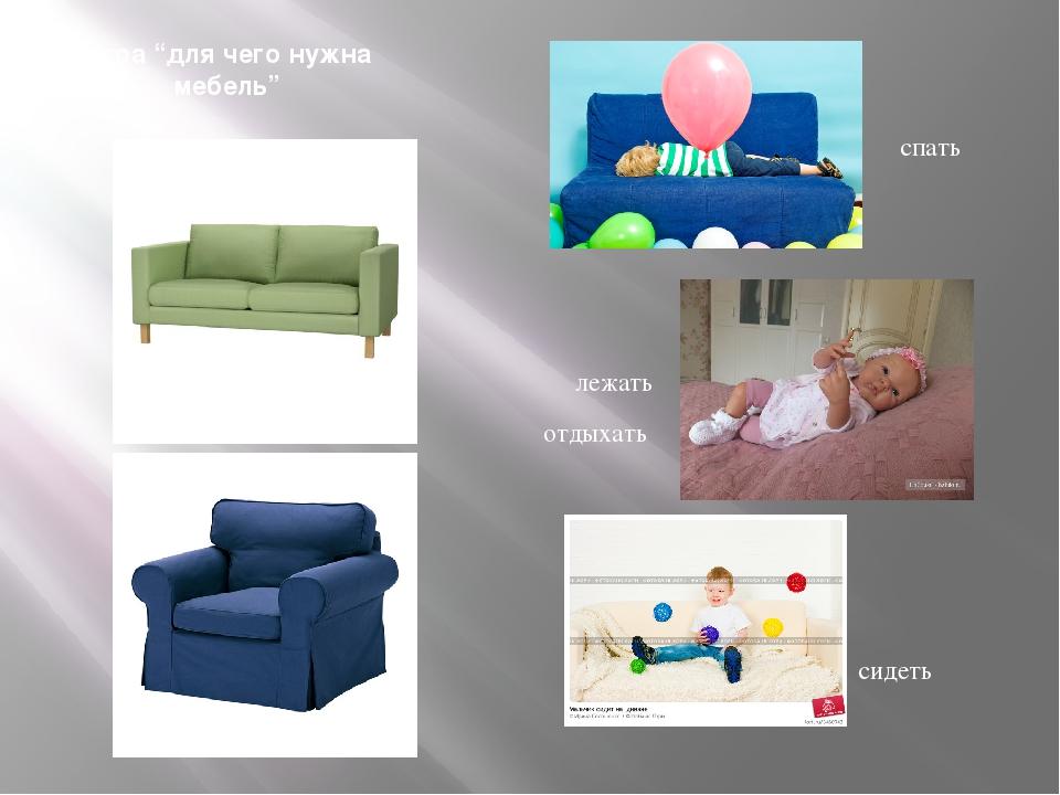 """Игра """"для чего нужна мебель"""" спать лежать сидеть отдыхать"""
