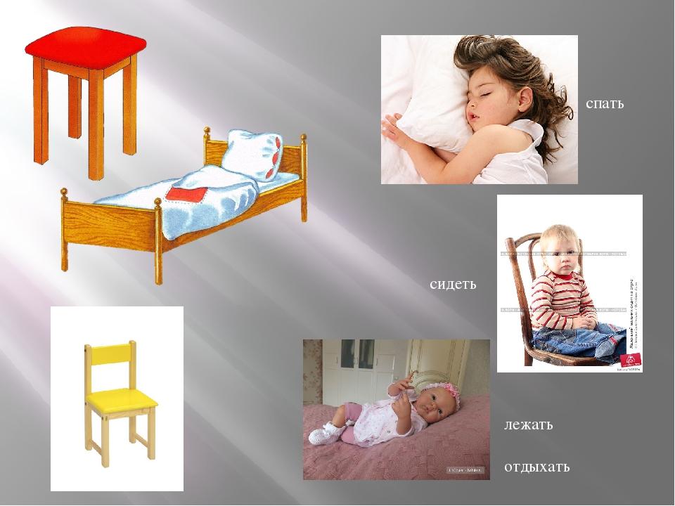 спать лежать сидеть отдыхать