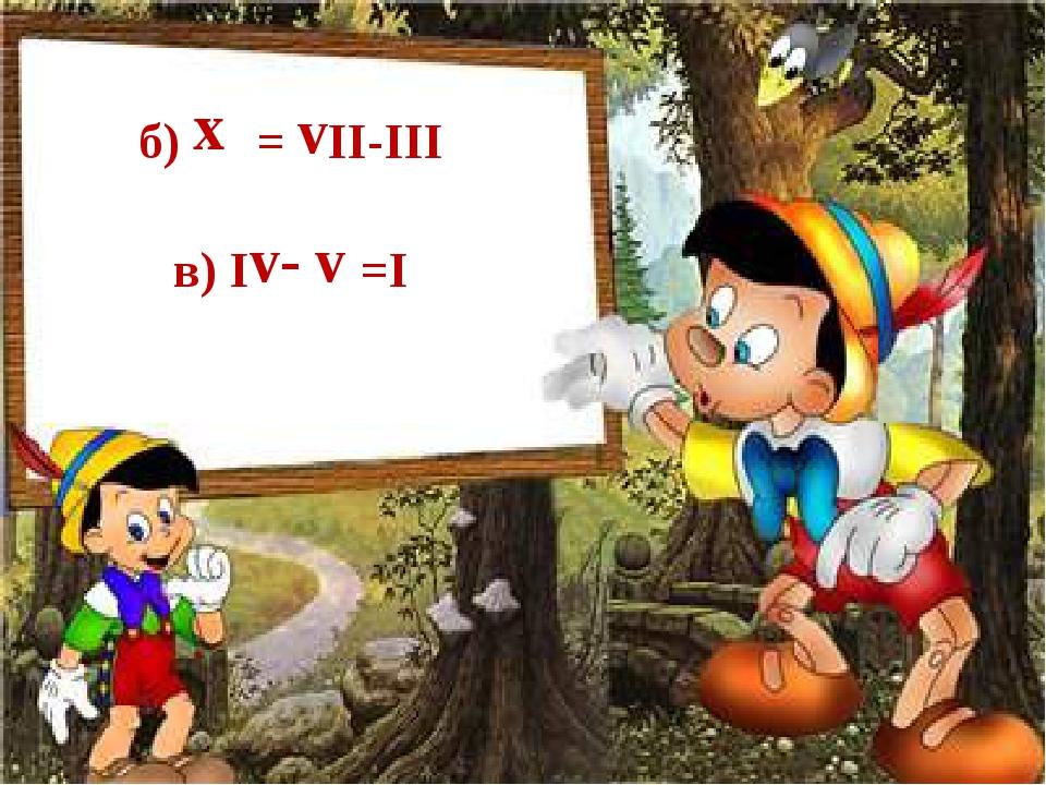 б) х = vІІ-ІІІ в) Іv- v =І