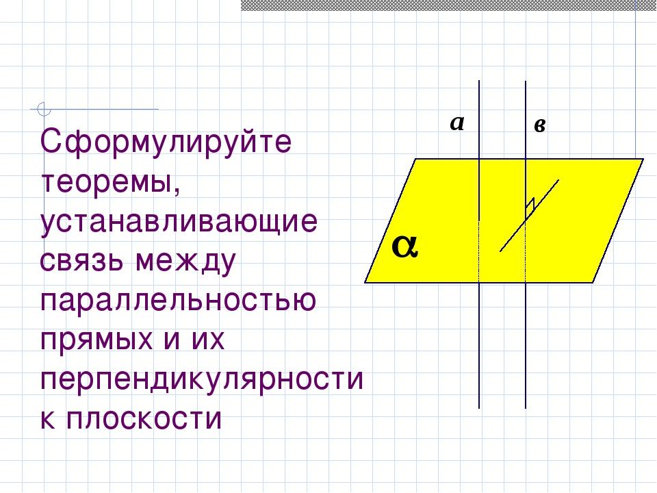 Сформулируйте теоремы, устанавливающие связь между параллельностью прямых и и...