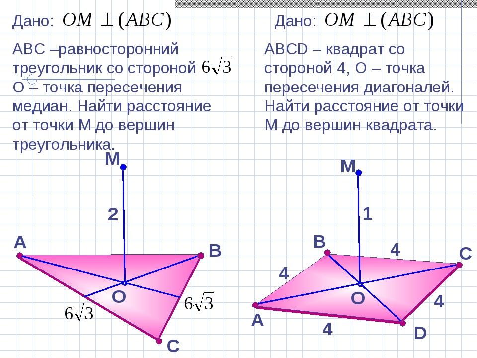 С М O В А 2 D В М O С А АВСD – квадрат со стороной 4, О – точка пересечения д...
