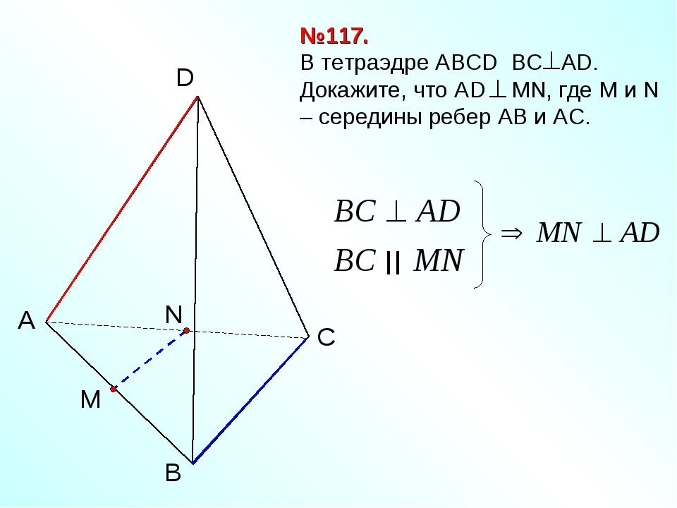 B А C D №117. В тетраэдре АВСD ВС АD. Докажите, что АD MN, где М и N – середи...