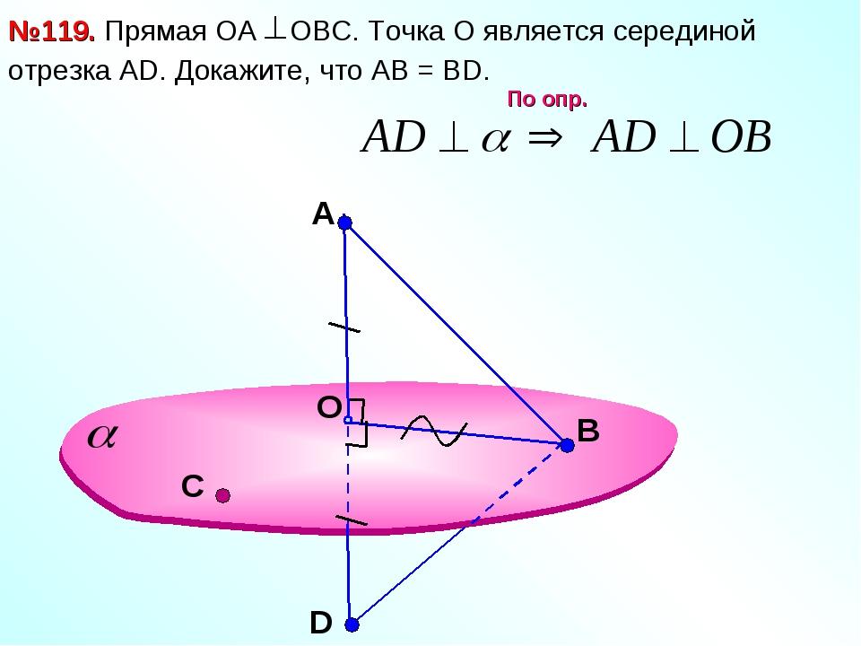 A O В №119. Прямая ОА OBC. Точка О является серединой отрезка АD. Докажите, ч...