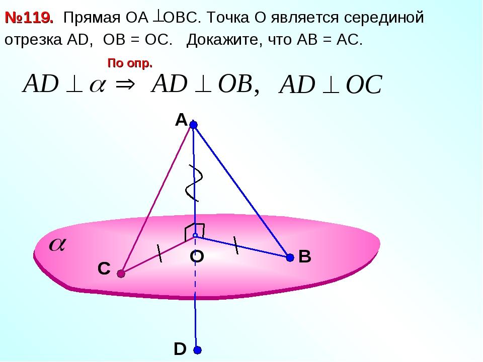A O В №119. Прямая ОА OBC. Точка О является серединой отрезка АD, ОВ = ОС. До...