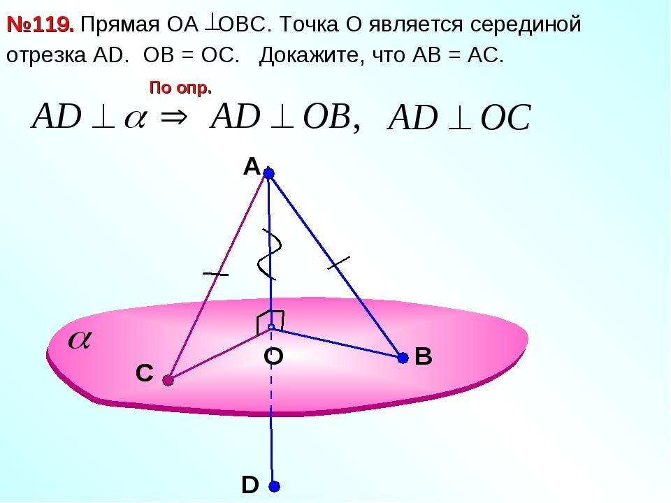 A O В №119. Прямая ОА OBC. Точка О является серединой отрезка АD. ОВ = ОС. До...