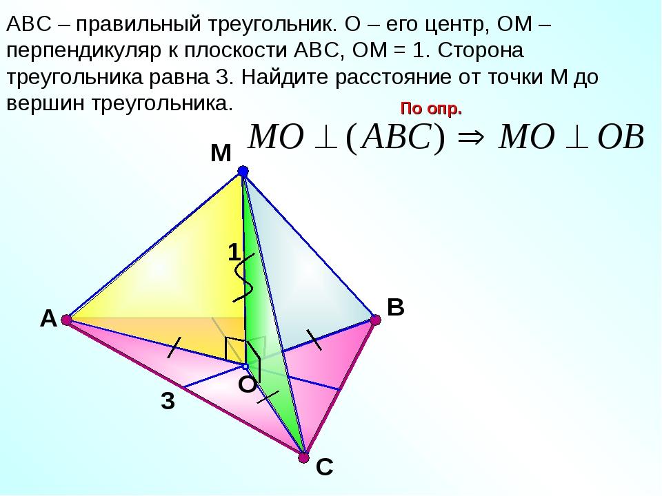 С М O В АВС – правильный треугольник. О – его центр, ОМ – перпендикуляр к пло...