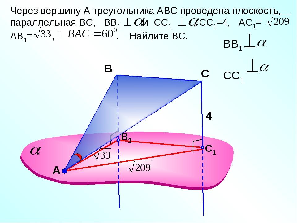 А Через вершину А треугольника АВС проведена плоскость, параллельная ВС, ВВ1...