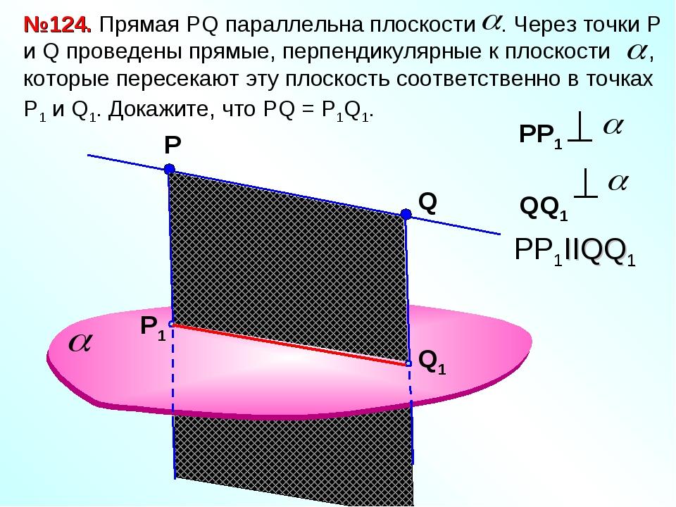 Р №124. Прямая РQ параллельна плоскости . Через точки Р и Q проведены прямые,...