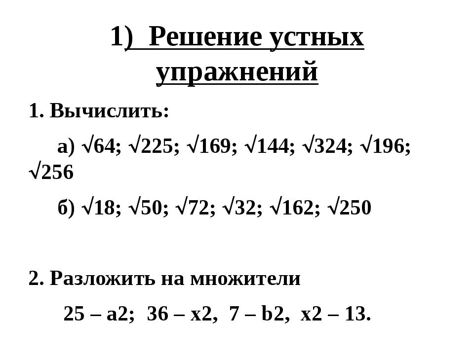 1) Решение устных упражнений 1. Вычислить: а) 64; 225; 169; 144; 324; 1...