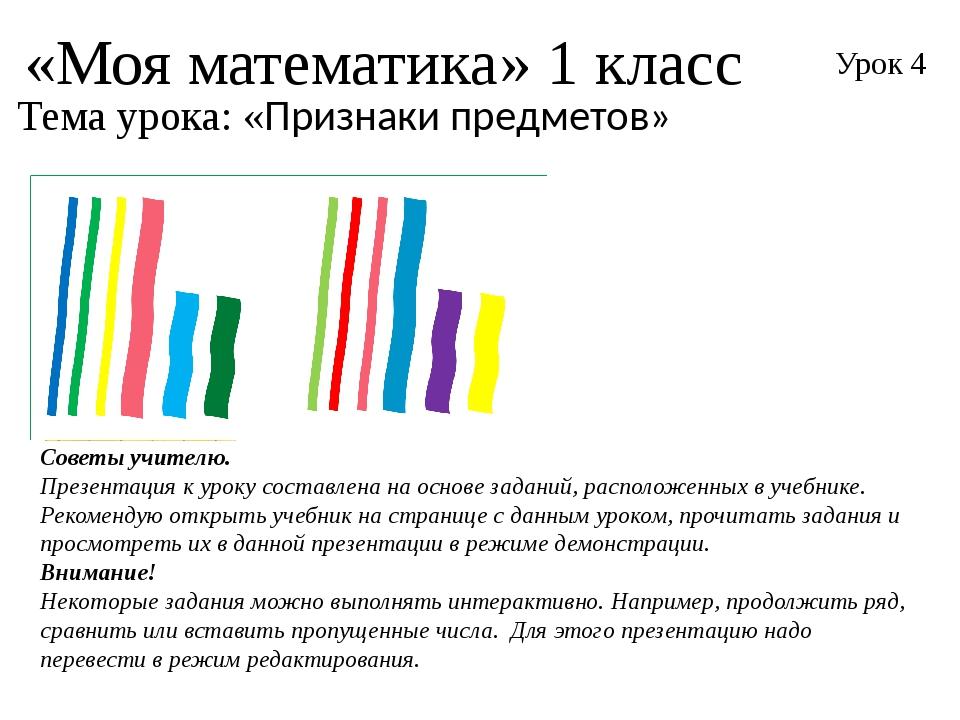 «Моя математика» 1 класс Урок 4 Тема урока: «Признаки предметов» Советы учите...