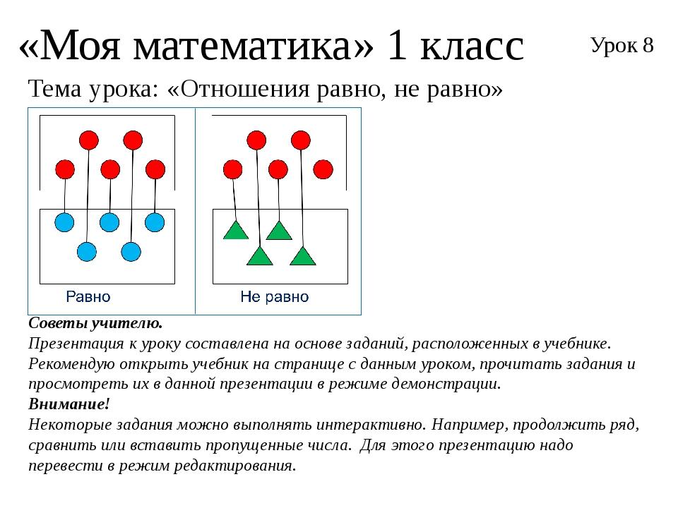 «Моя математика» 1 класс Урок 8 Советы учителю. Презентация к уроку составлен...