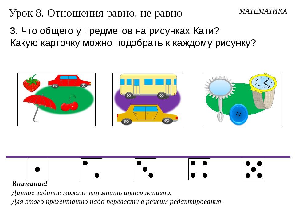 Урок 8. Отношения равно, не равно МАТЕМАТИКА 3. Что общего у предметов на рис...