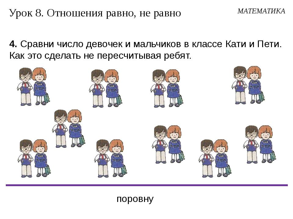 4. Сравни число девочек и мальчиков в классе Кати и Пети. Как это сделать не...