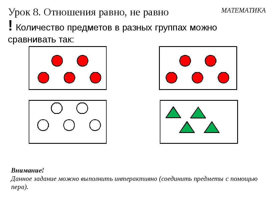 Урок 8. Отношения равно, не равно МАТЕМАТИКА ! Количество предметов в разных...