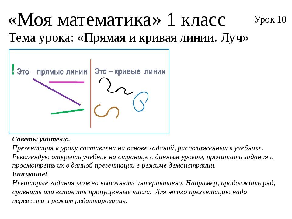 «Моя математика» 1 класс Урок 10 Тема урока: «Прямая и кривая линии. Луч» Сов...