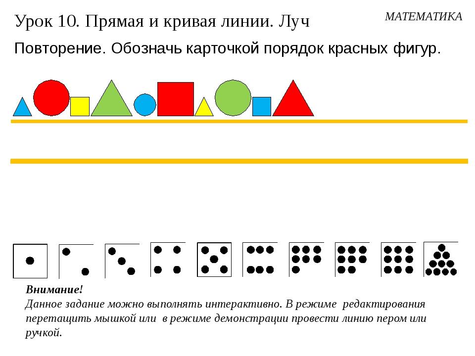 МАТЕМАТИКА Урок 10. Прямая и кривая линии. Луч Повторение. Обозначь карточкой...
