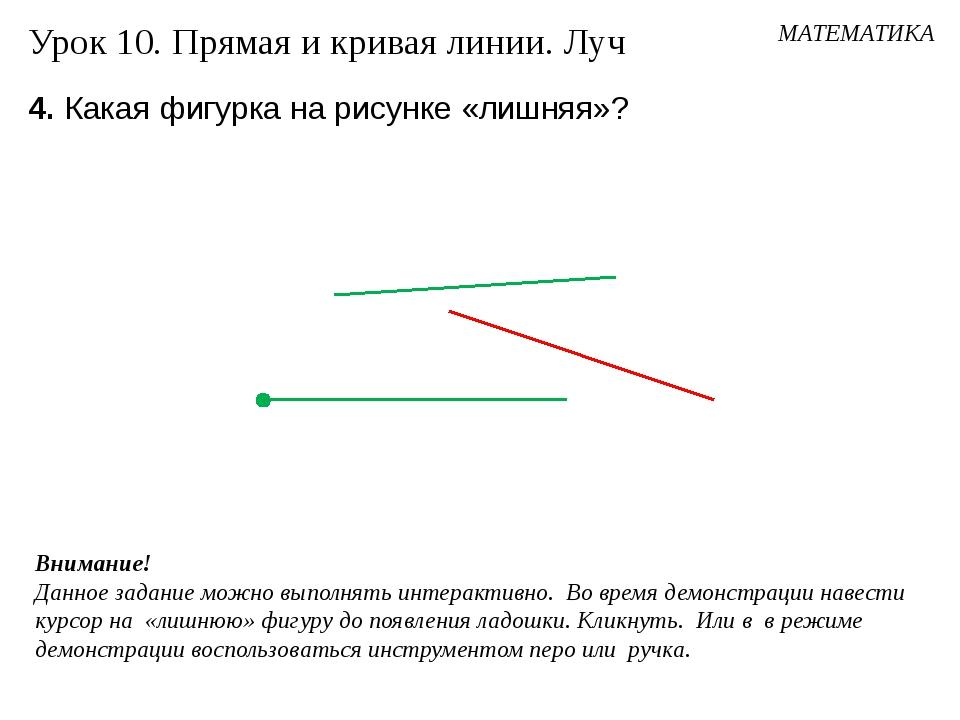 4. Какая фигурка на рисунке «лишняя»? МАТЕМАТИКА Урок 10. Прямая и кривая лин...