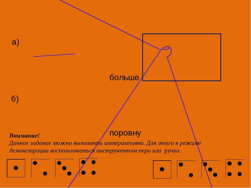 МАТЕМАТИКА Урок 10. Прямая и кривая линии. Луч 5. Сравни число фигур в группа...