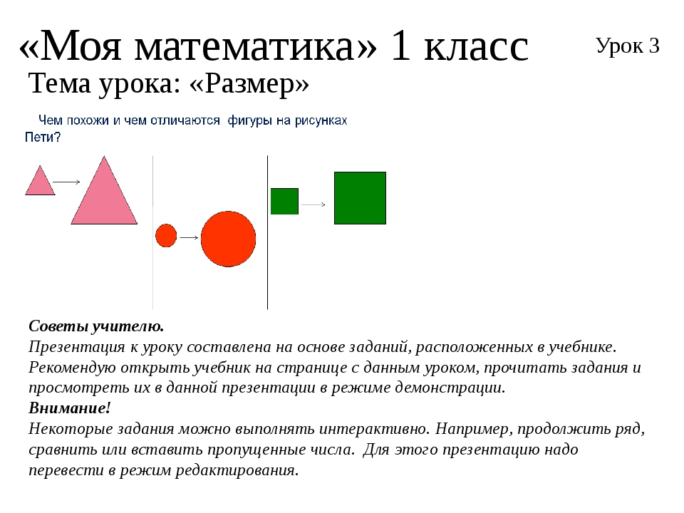 «Моя математика» 1 класс Урок 3 Тема урока: «Размер» Советы учителю. Презента...