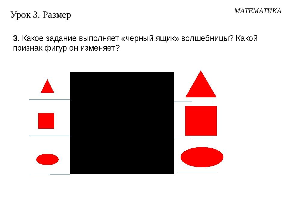 Урок 3. Размер 3. Какое задание выполняет «черный ящик» волшебницы? Какой при...