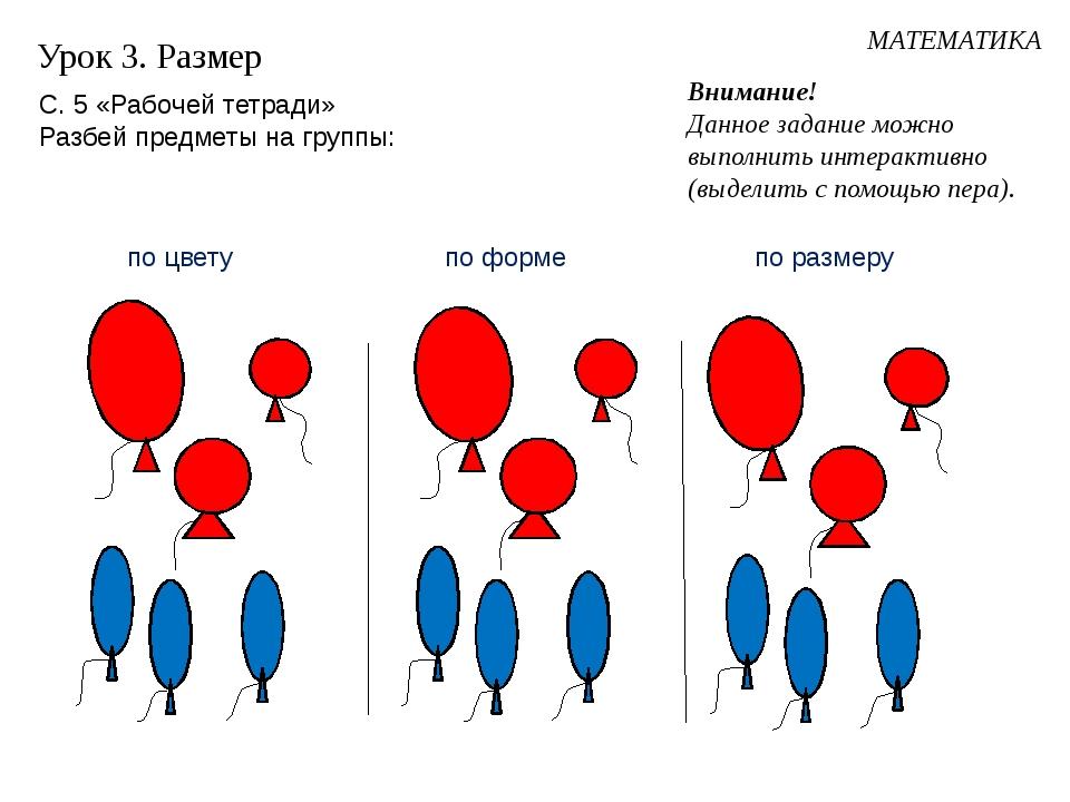 Урок 3. Размер С. 5 «Рабочей тетради» Разбей предметы на группы: МАТЕМАТИКА В...