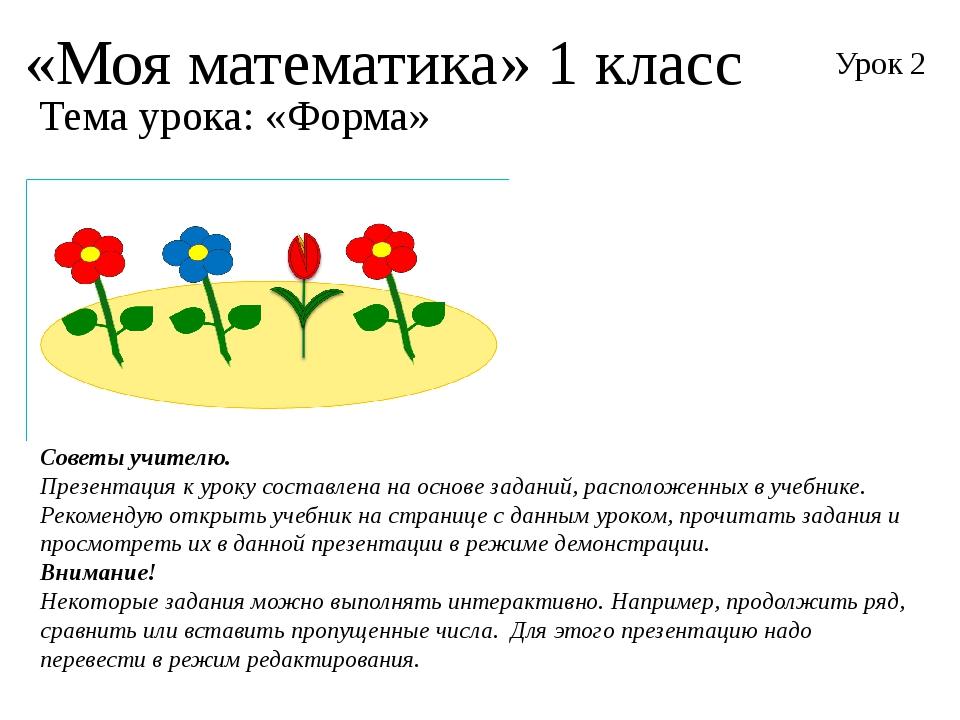 «Моя математика» 1 класс Урок 2 Тема урока: «Форма» Советы учителю. Презентац...