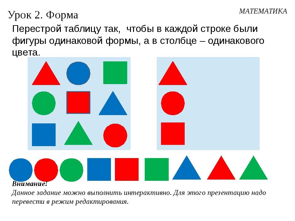 Перестрой таблицу так, чтобы в каждой строке были фигуры одинаковой формы, а...