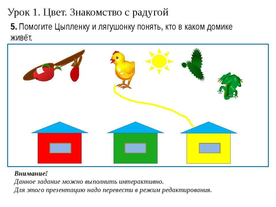 5. Помогите Цыпленку и лягушонку понять, кто в каком домике живёт. Урок 1. Цв...
