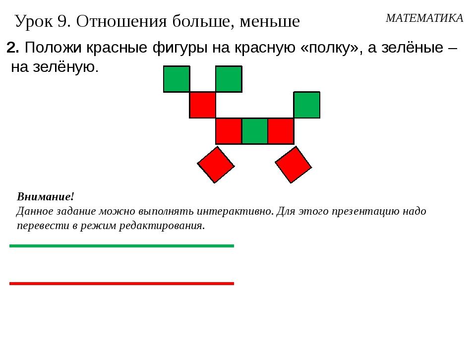 2. Положи красные фигуры на красную «полку», а зелёные – на зелёную. Урок 9....