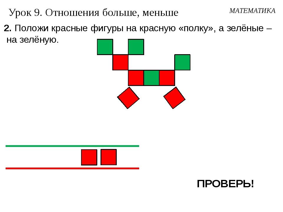 2. Положи красные фигуры на красную «полку», а зелёные – на зелёную. ПРОВЕРЬ!...
