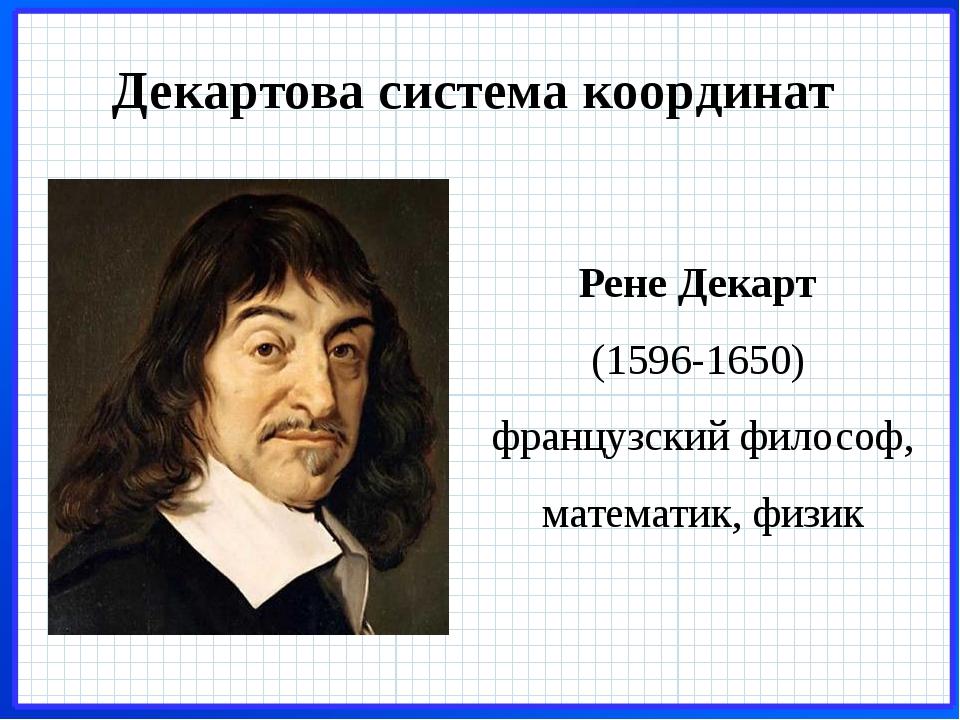 Декартова система координат Рене Декарт (1596-1650)  французскийфилософ, м...