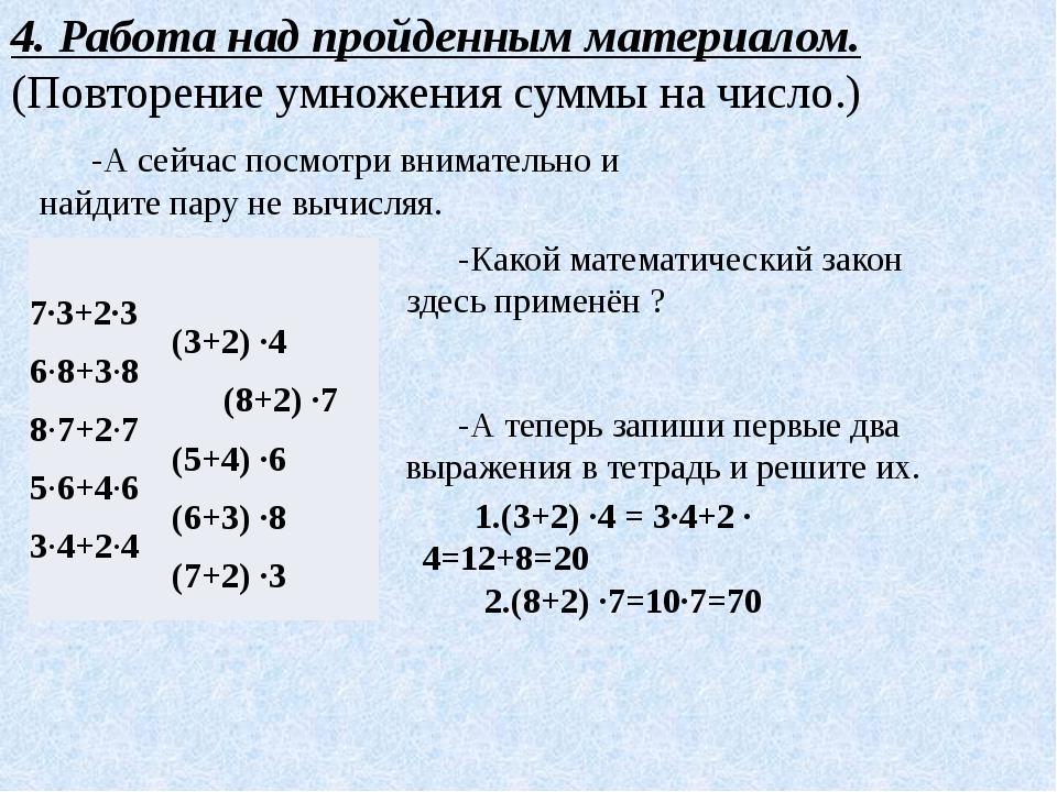 4. Работа над пройденным материалом. (Повторение умножения суммы на число.) -...