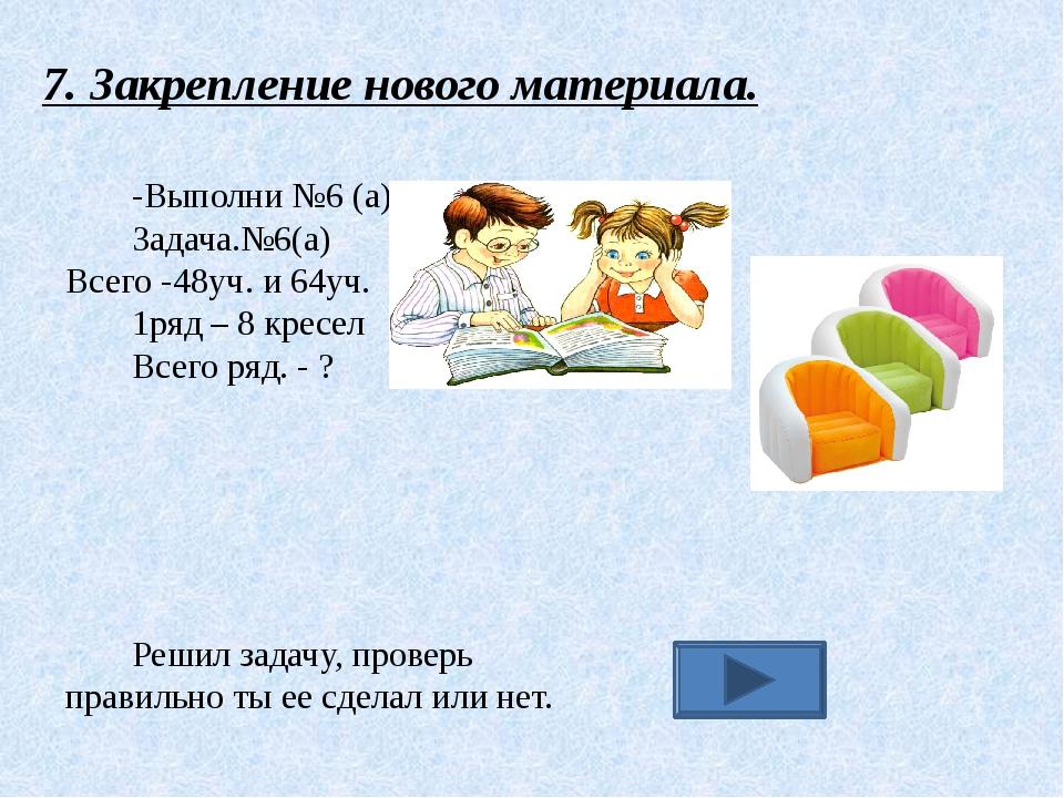 7.Закрепление нового материала. -Выполни №6 (а) Задача.№6(а) Всего -48уч. и...