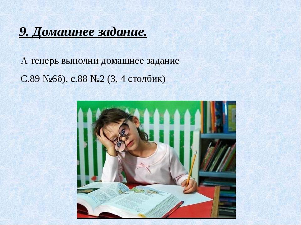 9.Домашнее задание. А теперь выполни домашнее задание С.89 №6б), с.88 №2 (3,...