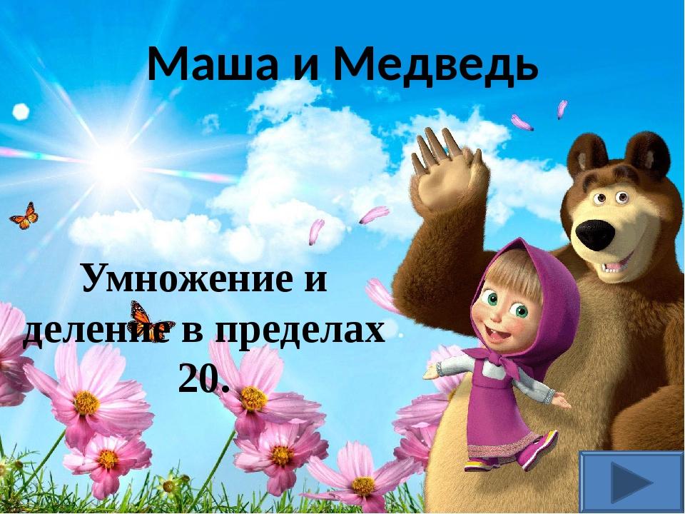 Умножение и деление в пределах 20. Маша и Медведь