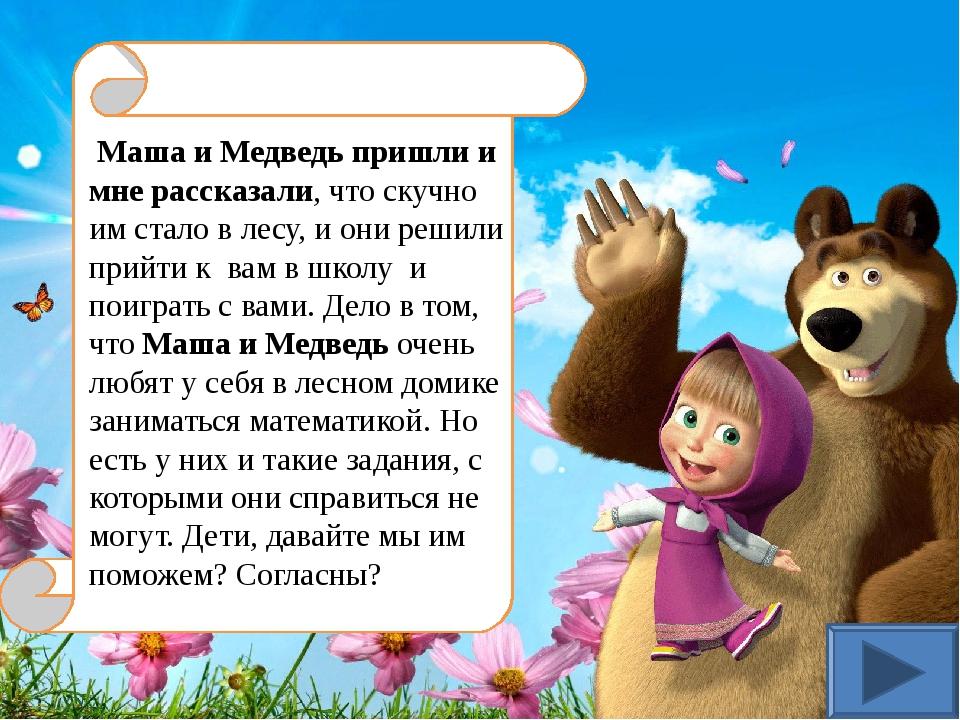 Маша и Медведь пришли и мне рассказали, что скучно им стало в лесу, и они ре...